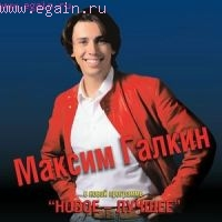 Максим Галкин - легко ли быть особенным в Москве
