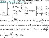 Решение задач по физике №2. Физические основы механики. Кинематика.