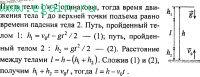Решение задач по физике №3. Физические основы механики. Кинематика.