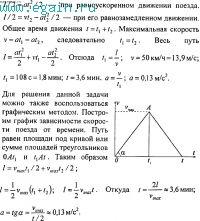 Решение задач по физике №4. Физические основы механики. Кинематика.