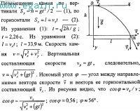 Решение задач по физике №6. Физические основы механики. Кинематика.