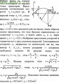 Решение задач по физике №8. Физические основы механики. Кинематика.