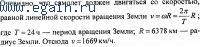 Решение задач по физике №9. Физические основы механики. Кинематика.