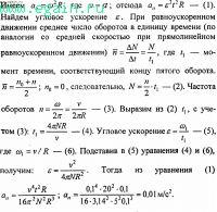 Решение задач по физике №11. Физические основы механики. Кинематика.