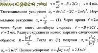 Решение задач по физике №12. Физические основы механики. Кинематика.