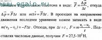 Решение задач по физике №15. Физические основы механики. Динамика.