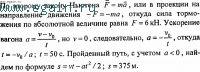 Решение задач по физике №16. Физические основы механики. Динамика.