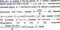 Решение задач по физике №17. Физические основы механики. Динамика.
