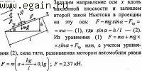 Решение задач по физике №19. Физические основы механики. Динамика.
