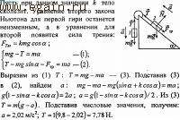 Решение задач по физике №20. Физические основы механики. Динамика.
