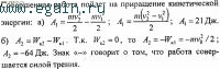 Решение задач по физике №21. Физические основы механики. Динамика.