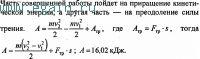 Решение задач по физике №22. Физические основы механики. Динамика.