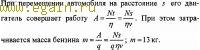Решение задач по физике №23. Физические основы механики. Динамика.