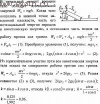 Решение задач по физике №26. Физические основы механики. Динамика.