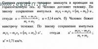 Решение задач по физике №27. Физические основы механики. Динамика.